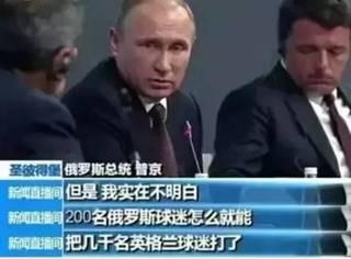 俄罗斯为啥被叫做战斗民族?