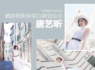 唐艺昕晒游客照秒变白裙仙女,怎么会有人笑起来这么甜!!
