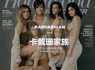 卡戴珊家族六个女人集体登封,继续用性感套路称霸地球!