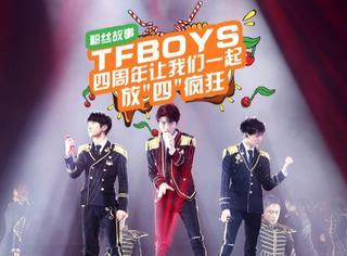 """【粉丝故事】TFBOYS四周年,让我们一起放""""四""""疯狂"""
