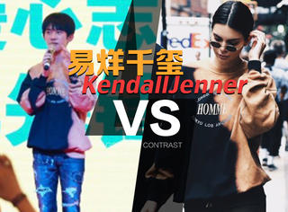 爱心小暖男易烊千玺上线, 与Kendall隔空穿同款,这个撞衫好奇妙~