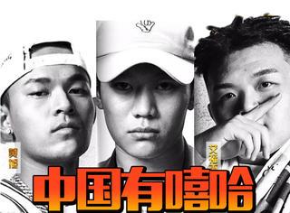 《中国有嘻哈》六强出炉,百万CP又发糖啦!