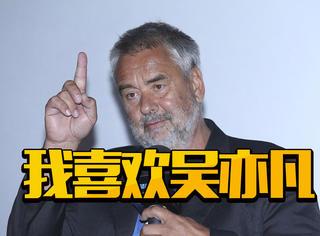 《星际特工》首映吕克·贝松又被问为什么选吴亦凡,这次他怼回去了
