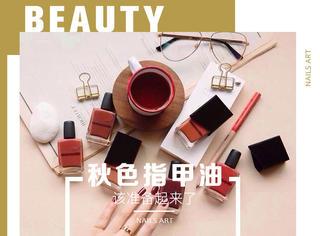 土色调、红色调、金属色,是时候买起秋季甲油流(显)行(白)色了!