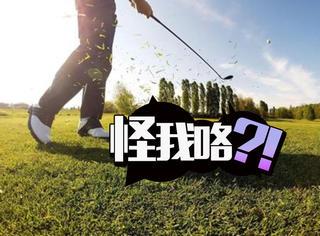 打高尔夫还要交保险?看来运气太好也不是件好事