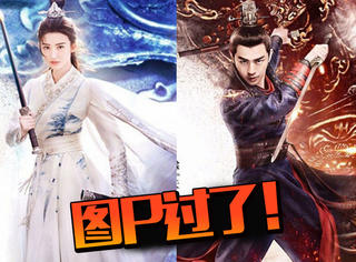 《火王》海报:把景甜看成了刘亦菲,陈柏霖被P到认不出来