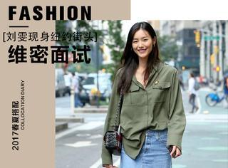 表姐刘雯现身维密大秀面试现场,行走街头整个人时髦又洒脱!