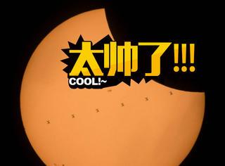 在外太空看日全食是一种什么体验,这是他们拍到的