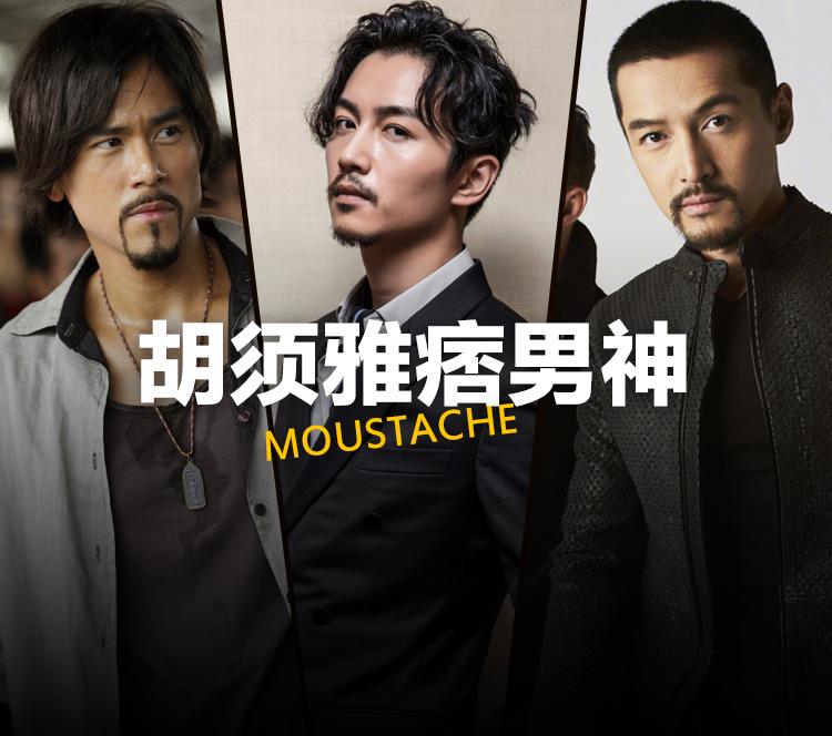 陈晓留长发蓄胡子变雅痞型男,原来他们只要一留胡子就会大变样
