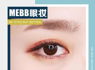 MLBB指的是超~有心机的唇妆,那MEBB是什么呢?超有心机的眼妆呀!