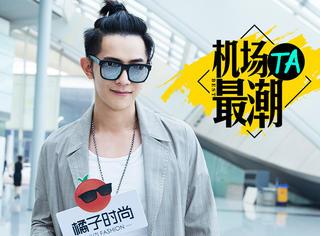 汪东城一身黑白灰搭配现身机场,秋天果然是穿风衣的好时候!