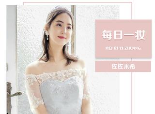活出了仙女本来的模样,佐佐木希告诉你什么是完美新娘颜