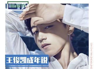 """王俊凯18岁成人礼,迎接新的自己一切先从""""头""""开始!"""