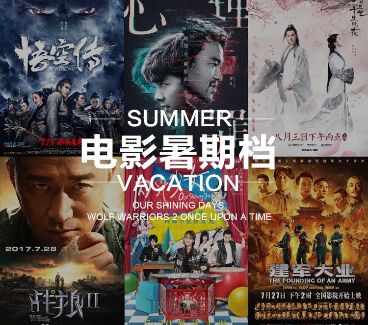 暑期档电影市场:《战狼2》一骑绝尘,《二十二》绝望中看到希望
