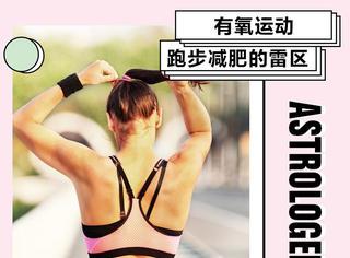 别让你的汗水白流,这样跑步减肥只能越减越肥!
