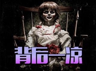 《招魂》里吓到全世界的娃娃竟然是真的?真实故事更让人瑟瑟发抖