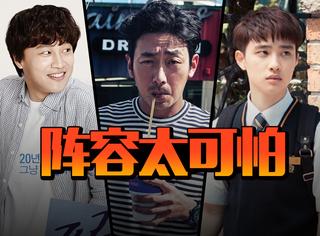 河正宇、李政宰、车太贤、都暻秀……这怕不是史上卡司最强韩影吧!