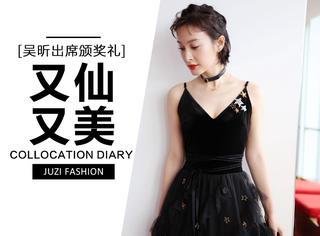吴昕荣获年度最受欢迎女艺人,身穿黑纱礼服毫不费力赢很大!