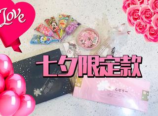 全世界都是粉红色的泡泡,七夕限定款零食送给心爱的她!