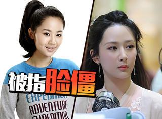 杨紫回怼说她脸僵的营销号,我总结了她过去15年的变脸史