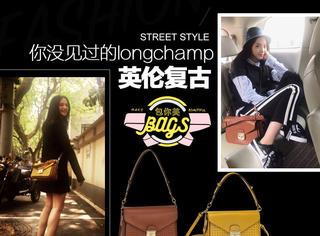 你还以为longchamp家只有饺子包吗,新款包包给你英伦复古风!