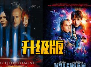 《星际特工》就是升级版《第五元素》,吕克·贝松也喜欢自己复制自己