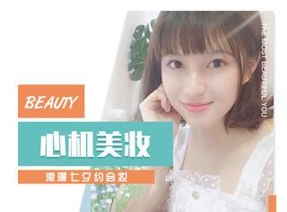 七夕到啦,画个美美的妆约会去吧!