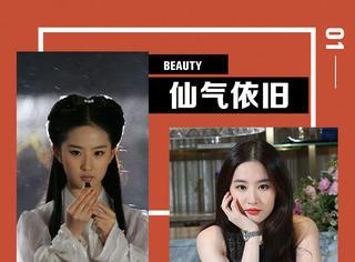 刘亦菲黄晓明时隔多年再度合作,姑姑仙气不减反增!