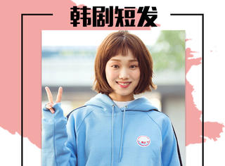 看脸!这8款韩剧女主的短发,颜值不够就不要轻易尝试了