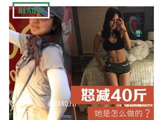 这个胖妞从140斤减到100斤,你们肯定能猜到她是怎么做的!