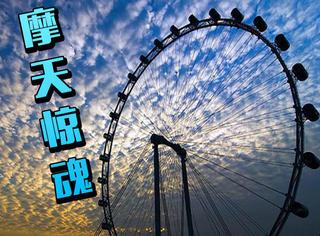 坐摩天轮竟然没关门,日本游乐场上演现实版摩天惊魂!