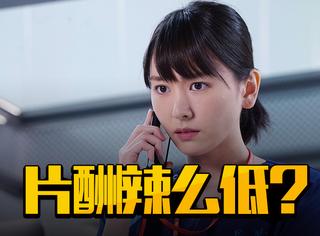 日剧当红女演员片酬曝光,新垣结衣10万一集不及国内18线!