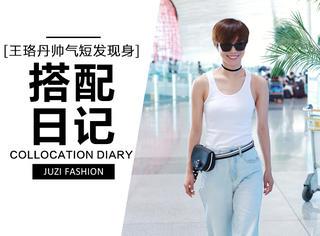 王珞丹帅气短发现身机场,搭配腰包简约又复古!