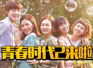 今年最命途多舛的韩剧终于要播了,新成员真不是女版狗焕?