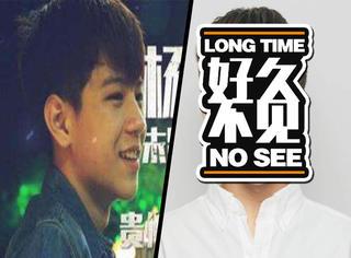 还记得《变形计》的城市男主人公杨桐吗?他现在变这样啦!