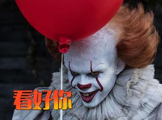 口碑炸了!血腥又幽默,《小丑回魂》可能是今年最好看的恐怖片