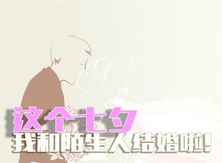 """这个七夕节,被逼婚的小编决定要和陌生人""""结婚""""了"""