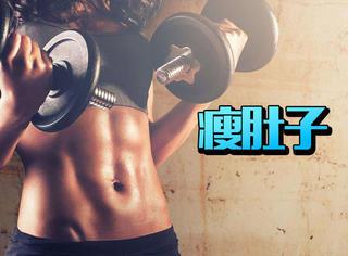 每天十分钟,3个动作帮你减掉小肚子