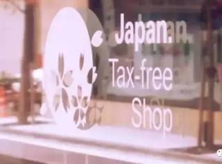日本计划简化外国游客免税手续,买买买将更方便了!