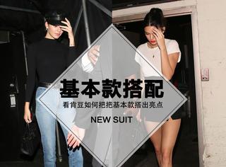 Kendall两套Look称霸街头,时髦女王最近爱上了基本款!