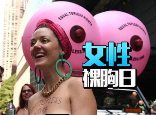 为了让女性脱去上衣,她们在纽约街头呼喊了10年