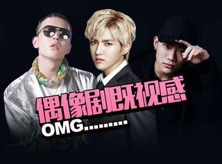谁说《中国有嘻哈》是音乐节目,我怎么看着像是偶像剧啊!