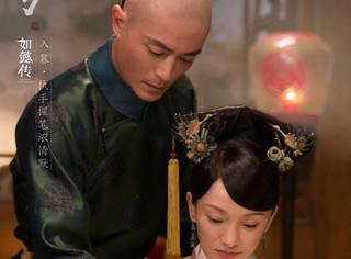 《如懿传》海报:霍建华周迅完美演绎婚后生活最正确的打开方式