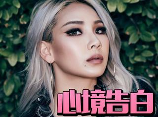 "CL发长文表达2NE1解散的心情:""让我完全陷入崩溃"""