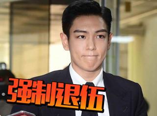 T.O.P被国防部强制退伍,韩国网友这样吐槽...