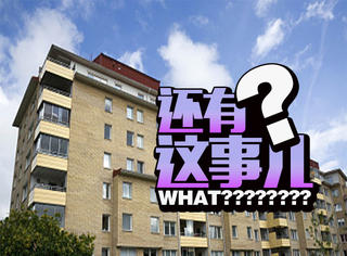 小额贷款的那些套路,关键时刻救你上海的一套房!