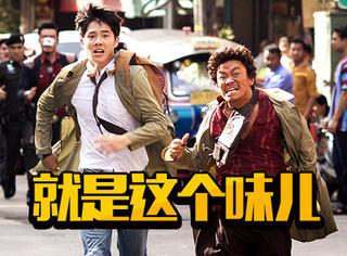 《唐人街探案2》路透曝光,王宝强刘昊然风衣style纽约狂奔