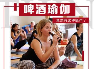 练瑜伽过程中喝啤酒一般会被骂,但是有一种瑜伽就是要喝着啤酒练的~