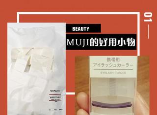 这几个MUJI的美妆工具小物好用到你会回购!