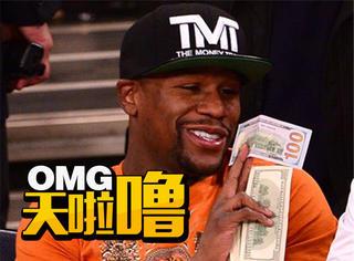 豪宅占地2万平,3年收入42.9亿人民币,拳王梅威瑟穷的只剩钱了..
